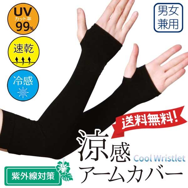 涼感アームカバー - 紫外線から腕をしっかり守る、定番ブラックの涼感タイプアームカバーです。