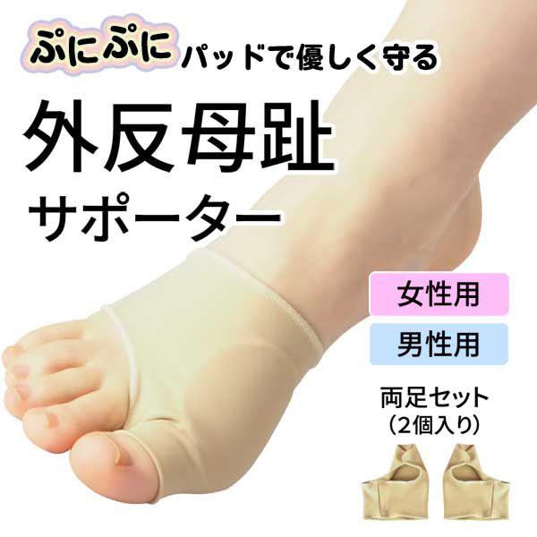 外反母趾サポーター - やわらかなシリコンパッドが外反母趾の突起部分を優しく包み、  圧迫や靴ずれから保護します。