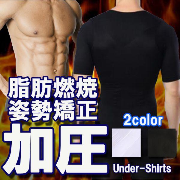 加圧シャツ - スタイル補正やダイエット、トレーニングの補助アイテムとして大活躍の加圧シャツです。